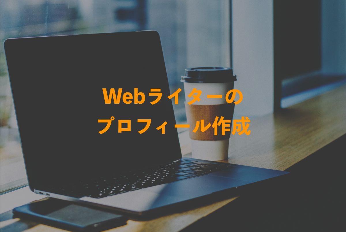 Webライター_プロフィール_top