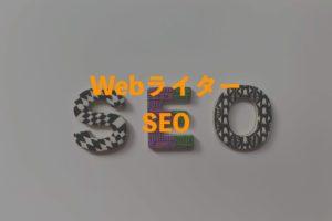 Webライター_seotop
