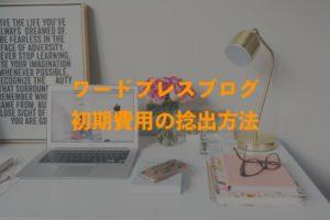 ワードプレス初期費用_ top