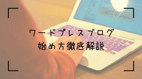 ブログ始め方_TOP