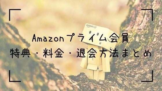 amazonプライム会員Top