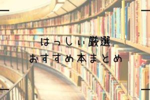 厳選おすすめ本Top