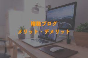 複数ブログ_メリットデメリットtop
