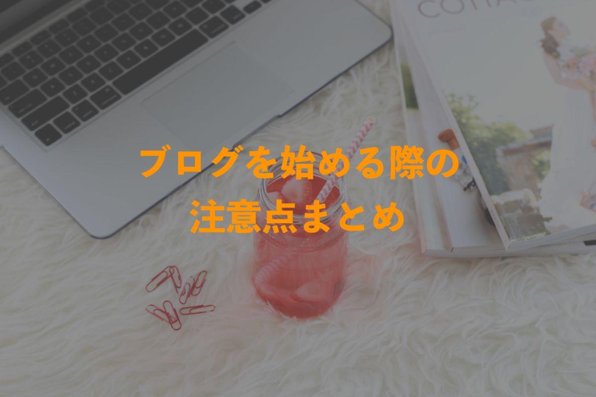 ブログを始める_注意点top