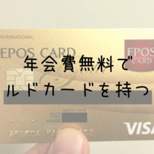 年会費無料のゴールドカード
