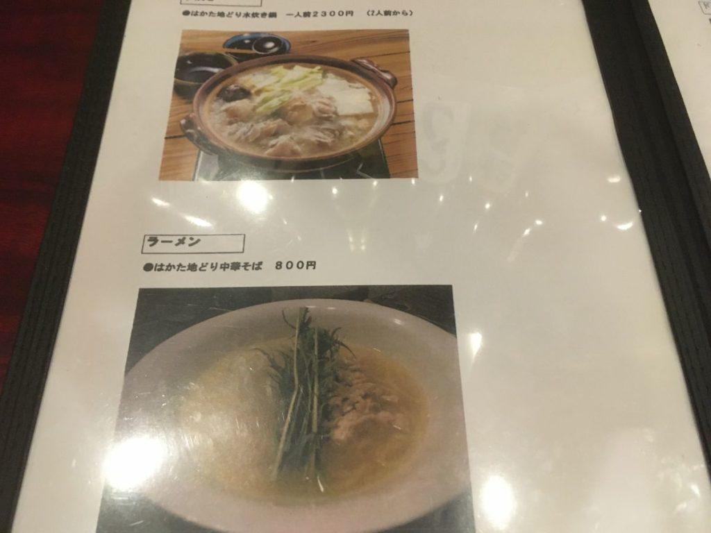 焼鳥雷鳥_メニュー4