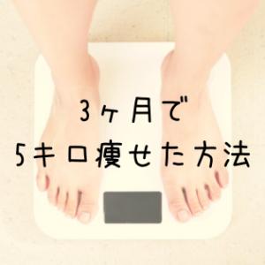 3ヶ月で5キロ痩せた方法Top