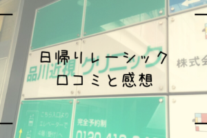 福岡日帰りレーシックの感想と口コミ