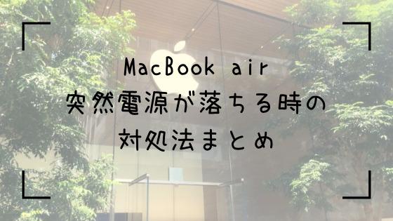 MacBookの電源落ちTop