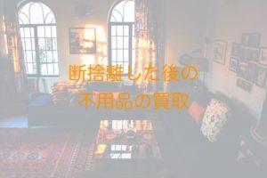 リサイクルジャパンtop
