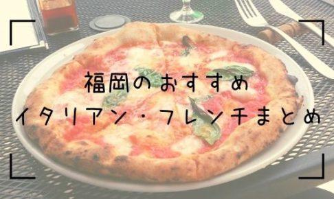 福岡のイタリアン・フレンチまとめTop