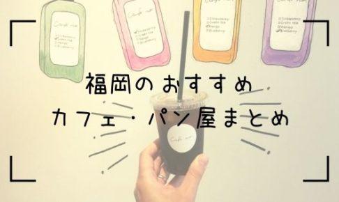 福岡のカフェ・パン屋まとめTop