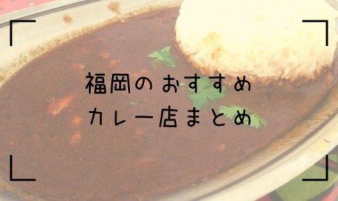 福岡のカレー店まとめTop