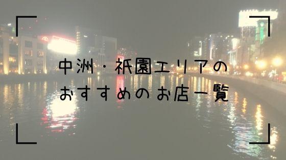 中洲・祇園エリアTop