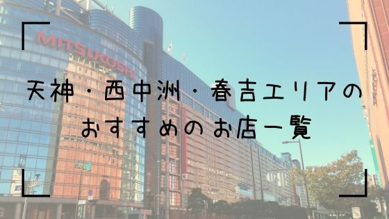 天神・春吉エリアTop