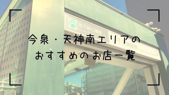今泉・天神南エリアTop