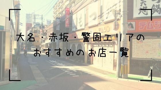 大名・赤坂・警固エリアTop