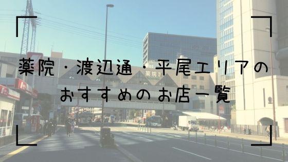 薬院・渡辺通・平尾エリアTop