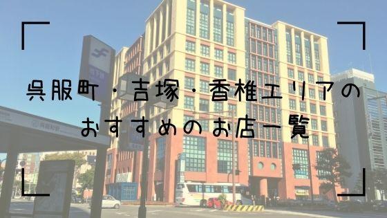 呉服町・吉塚・香椎エリアTop