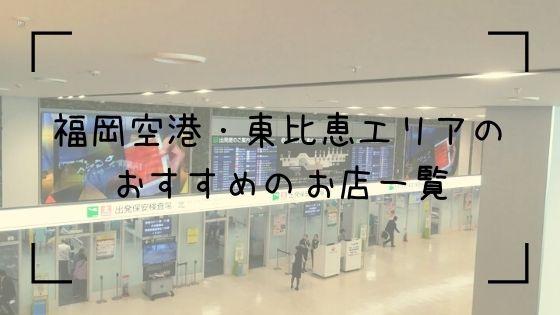 福岡空港・東比恵エリアTop