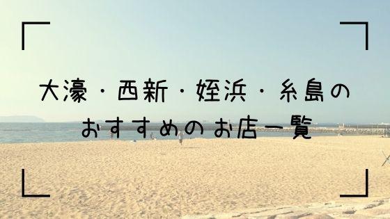 大濠・西新・糸島エリアTop