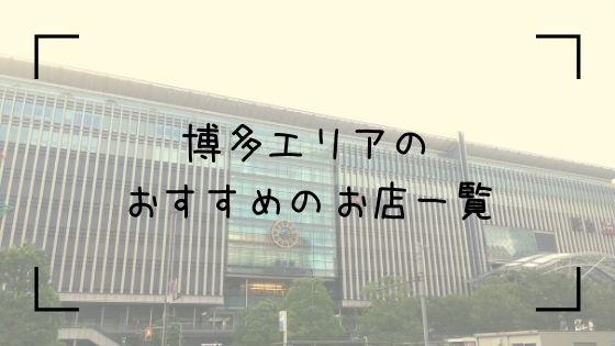 博多エリアTop
