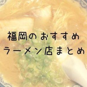 福岡のラーメン店まとめTop