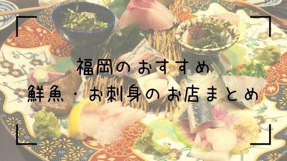 福岡の鮮魚・お刺身のお店まとめTop