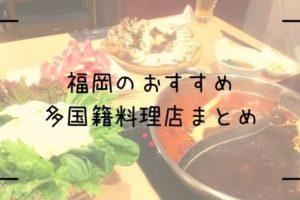 福岡の多国籍のお店まとめTop