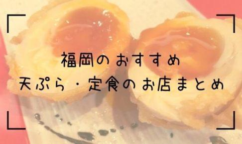 福岡の天ぷらのお店まとめTop