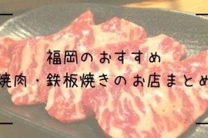 福岡の焼肉店まとめTop