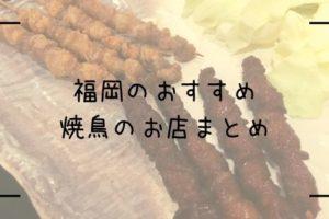 福岡の焼鳥店まとめTop