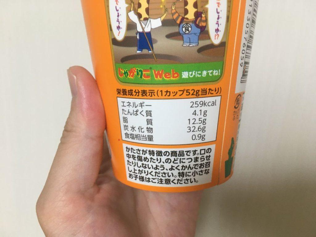 じゃがりこ九州しょうゆ味のカロリーは?