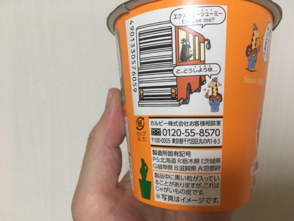 じゃがりこ九州しょうゆ味の値段は?