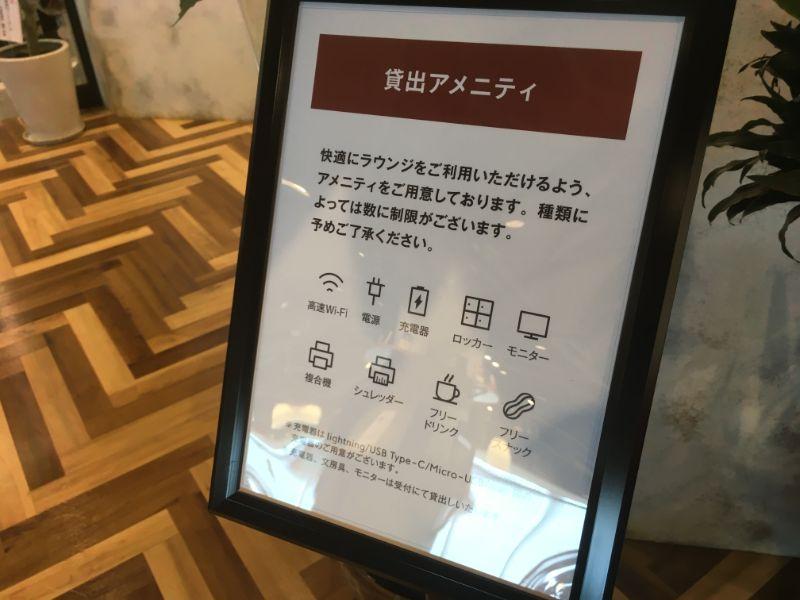 福岡空港カフェラウンジのアメニティ