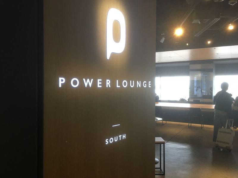 羽田空港パワーラウンジの入り口