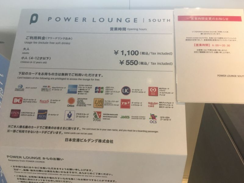 羽田空港パワーラウンジの料金表