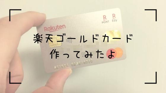 楽天ゴールドカードtop