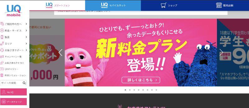 UQモバイル画面top