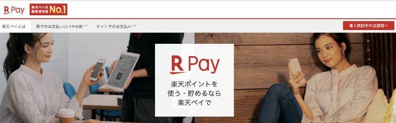 楽天payのサイト