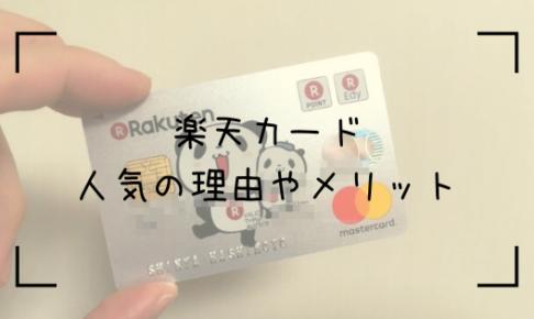 楽天カードTop