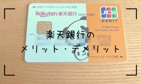 楽天銀行Top