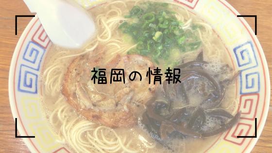福岡の情報Top