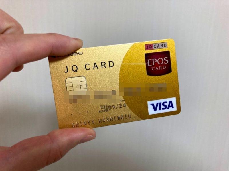 JQエポスゴールドカード