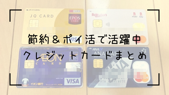 クレジットカードまとめtop
