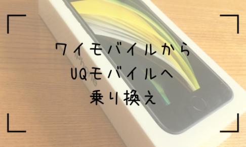 UQモバイルtop