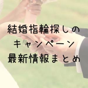 結婚指輪探しのキャンペーンTop