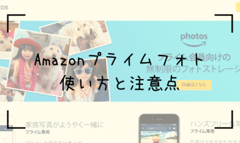 AmazonプライムフォトTop