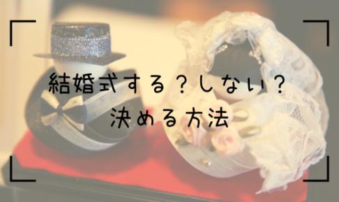 結婚式する?しない?Top