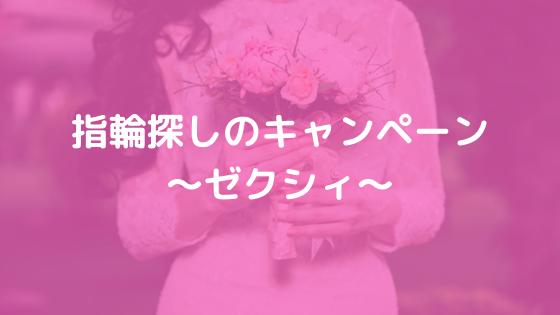 ゼクシィの結婚指輪探しのキャンペーン
